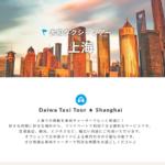 大和自動車交通、上海「大衆グループ」と提携 日中ユーザーに観光タクシー・空港送迎サービスを提供