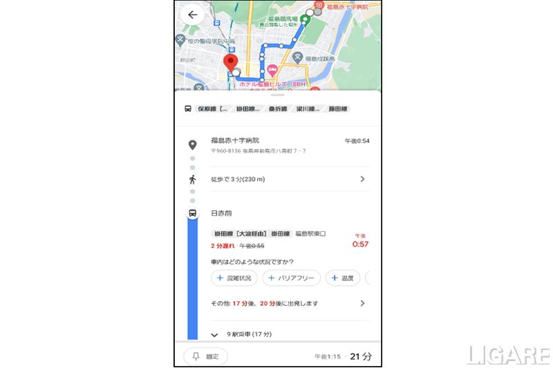 Googleマップ画面イメージ(スマートフォン) (c)Google