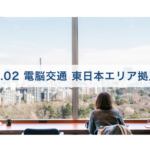 電脳交通、新宿に東日本エリア拠点を開設 上場も視野に体制強化