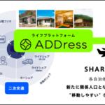ANAとADDress、航空券サブスク実証実施へ 多拠点生活促進から地方活性化目指す
