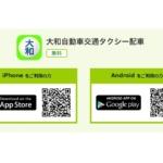 大和自動車交通と台湾タクシー大手「台湾大車隊」がウェブ予約とアプリ配車で業務提携