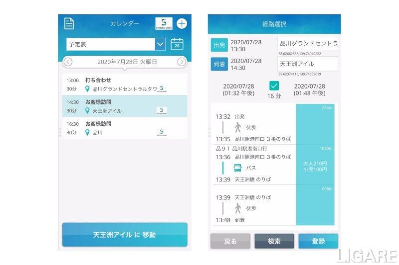日本マイクロソフトの社内向けMaaSアプリ