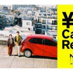 IDOMと三菱地所、「0円マイカー・トライアル」実施 都市移動の活性化目指す