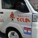移動スーパー「とくし丸」、イトーヨーカ堂と提携し八王子で販売開始
