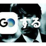 タクシーアプリ「GO」、TVCMと新規向けキャンペーンを開始 利用拡大めざす