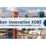 scheme vergeが神戸市のUrban Innovation KOBEに採択