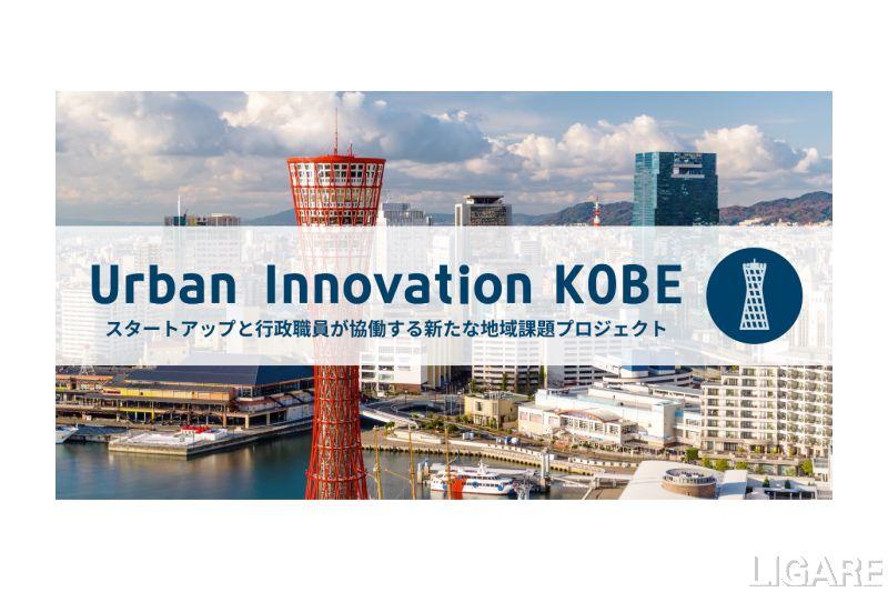 Urban Innovation KOBE(出典:神戸市 公式ウェブサイトより)