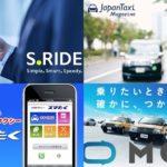 タクシーの事前確定運賃サービス開始 札幌、東京、横浜等の地域で10月28日から実施