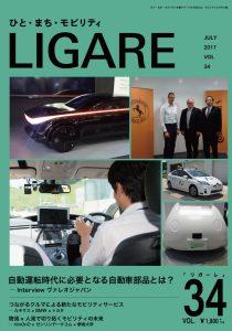 LIGARE vol.34 自動運転時代に必要となる自動車部品とは?