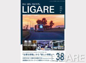 LIGARE vol.38 『MaaS× 自動運転』の未来 - LIGARE ビジネスセミナー Jan.2018 他