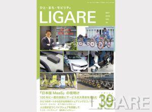 【売り切れ】LIGARE vol.39 『日本版MaaS』の夜明け - 100年に一度の技術とサービスの大革命を取り込む 他