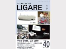 LIGARE Vol-40