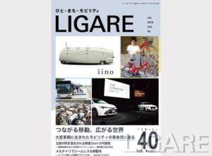 LIGARE vol.40 つながる移動、広がる世界 - 大変革期に生まれたモビリティの革命児に迫る