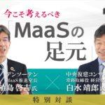 今こそ考えるべき「MaaSの足元」― デンソーテン×中央復建コンサルタンツ 特別対談 ―