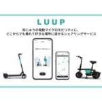 小型モビリティのシェアサービス「LUUP」が都内で開始 電動アシスト自転車から